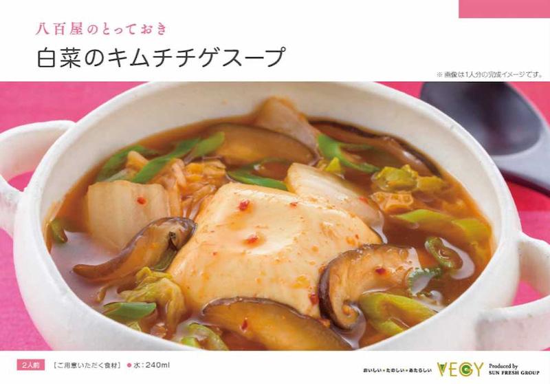 サン・フレッシュのミールキット『VEGY』白菜のキムチチゲスープ