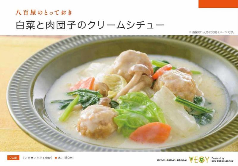 サン・フレッシュのミールキット『VEGY』白菜と肉団子のクリームシチュー