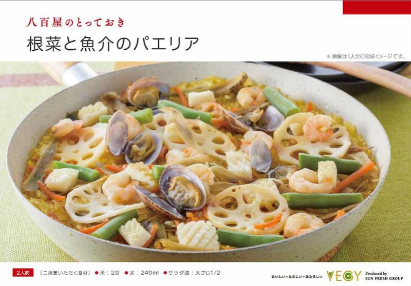 サン・フレッシュのミールキット『VEGY』根菜と魚介のパエリア