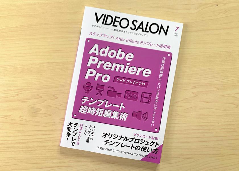ビデオSALON 2020 7月号「Adobe Premiere Pro テンプレート超時短編集術」