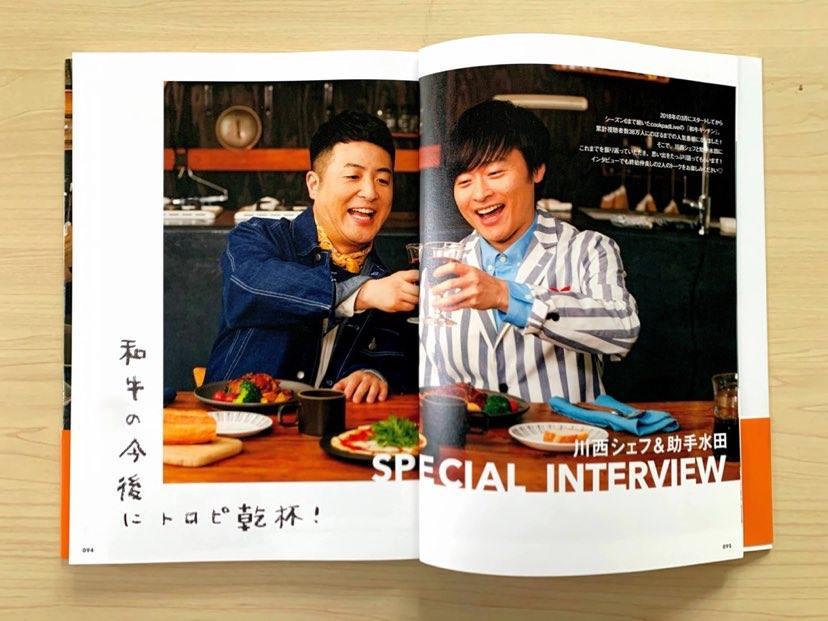 cookpadLive公式レシピ 和牛キッチン 川西シェフ・助手水田