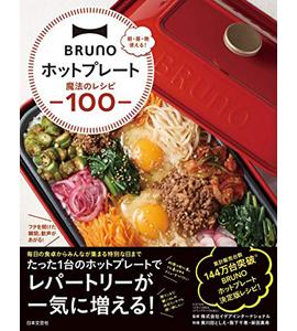 BRUNOホットプレート 魔法のレシピ100