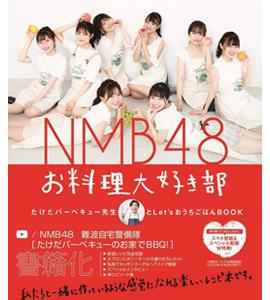 NMB48 お料理大好き部 - たけだバーベキュー先生とLet'sおうちごはんBook