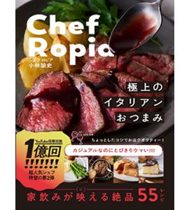 chefRopia極上のイタリアンおつまみ